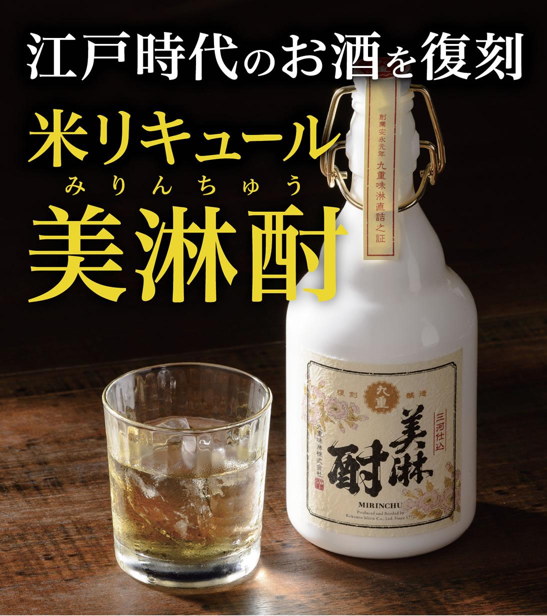 江戸時代のお酒を復刻 米リキュール  美淋酎