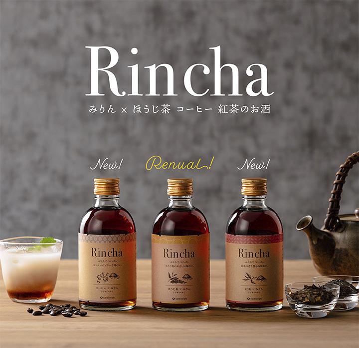 Rincha みりん×ほうじ茶 コーヒー 紅茶のお酒