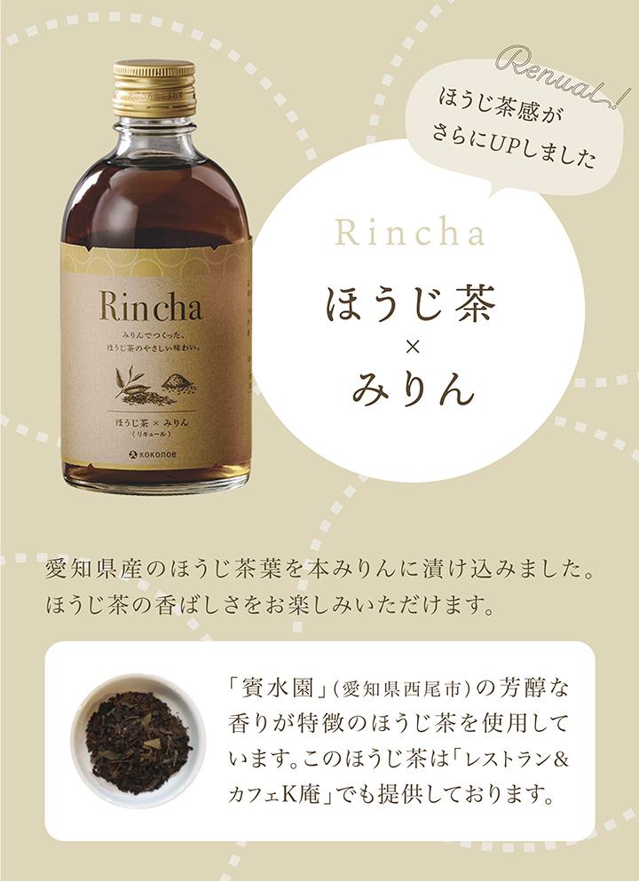 Rincha ほうじ茶×みりん