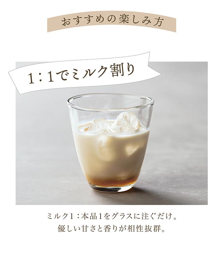 1:1でミルク割り
