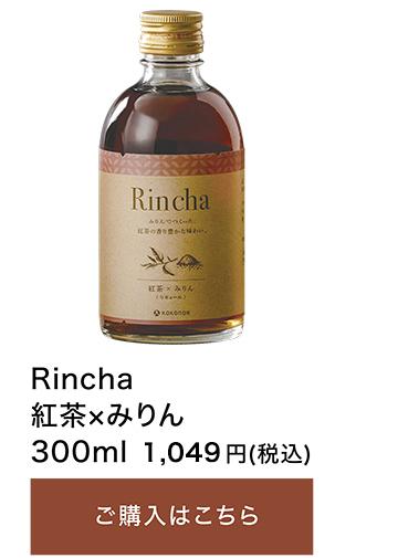 Rincha 紅茶×みりん