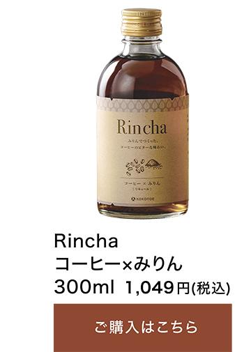 Rincha コーヒー×みりん