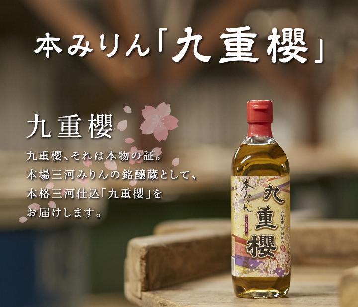 本みりん「九重櫻」九重櫻、それは本物の証。本場三河みりんの銘醸蔵として、本格三河仕込「九重櫻」をお届けします。