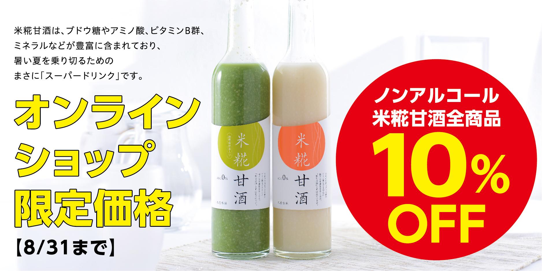 甘酒オンラインショップ限定価格10%OFF! 8/31まで