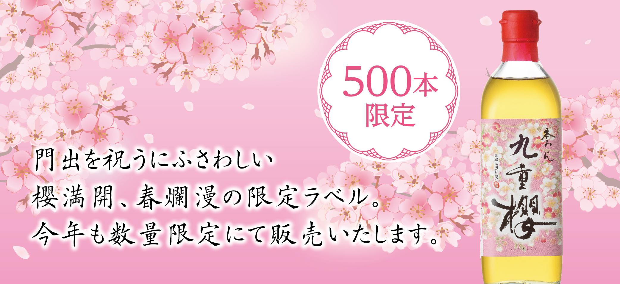九重櫻 春爛漫ラベル 500mlびん