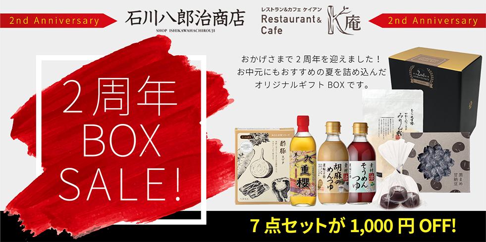 石川八郎治商店・K庵 2周年BOX