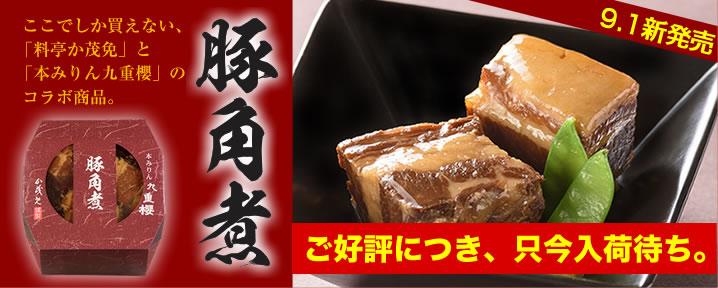 九重櫻 豚角煮 か茂免謹製