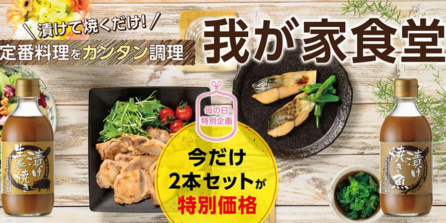 我が家食堂 漬け生姜焼き 漬け焼き魚2本セット