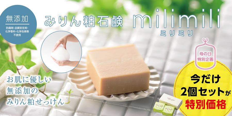 みりん粕石鹸 milimili(ミリミリ)2個セット