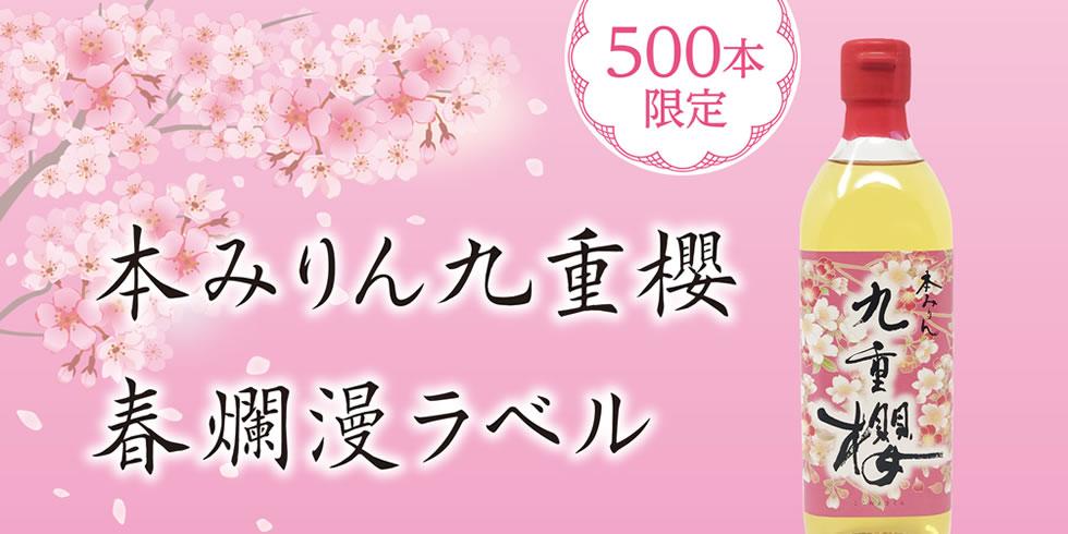 九重櫻春爛漫限定ラベル