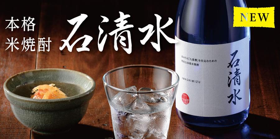 本格米焼酎  石清水