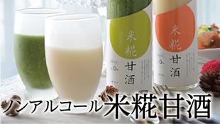 ノンアルコール米糀甘酒