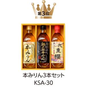 本みりん3本セット KSA-30
