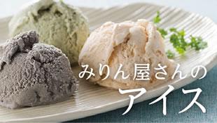 みりん屋さんのアイス(バラエティ6個セット)