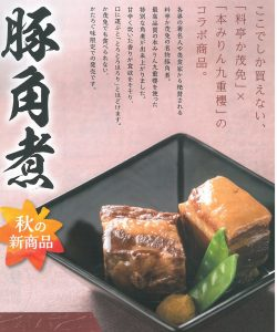 豚角煮 か茂免×九重櫻