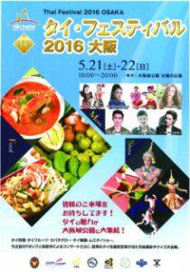 ライフェスティバル大阪2016